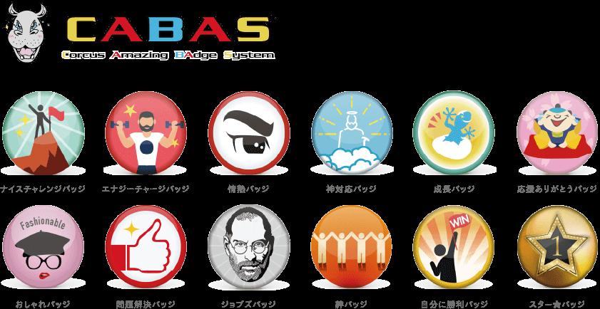 CABAS コーカス アメージング バッジ システム